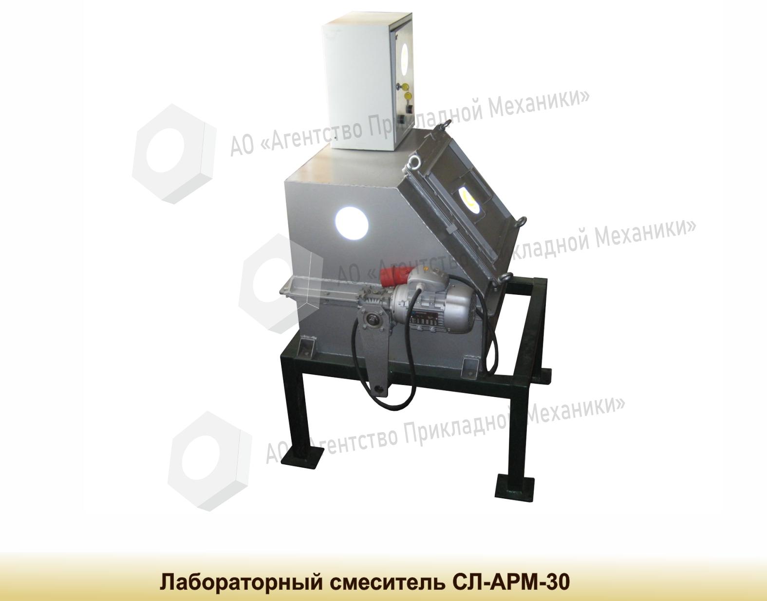 Лабораторный смеситель . СЛ-АПМ-30.